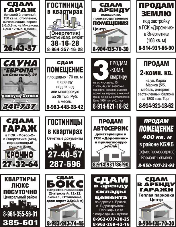 Куплю продам квартиру объявления прайс-лист на строительные услуги работы в казахстане казахстане
